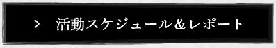 活動スケジュール&活動報告