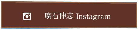 廣石伸志Instagram