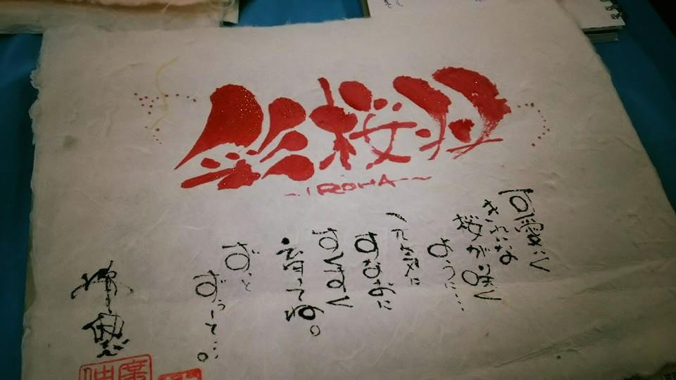 【彩桜羽(名前詩)】