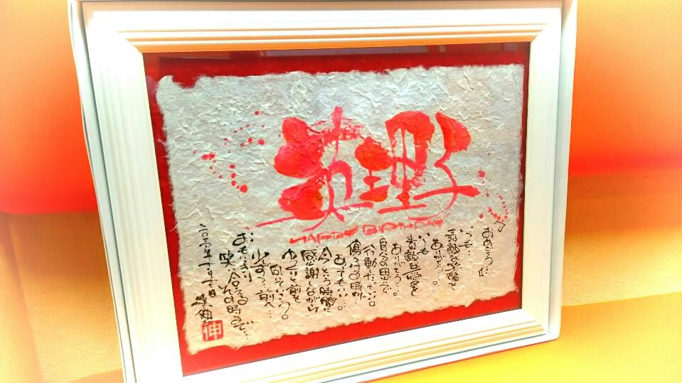 【お祝い】A4サイズ(額縁セット)、6,000円+税
