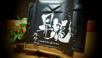【新作・縁瓦】30㎝×30㎝、6,000円+税
