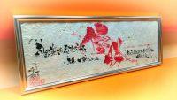 【宇部鴻城高等学校野球部】和紙額縁セット、6,000円+税