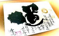 【道】ポストカードサイズ額縁セット