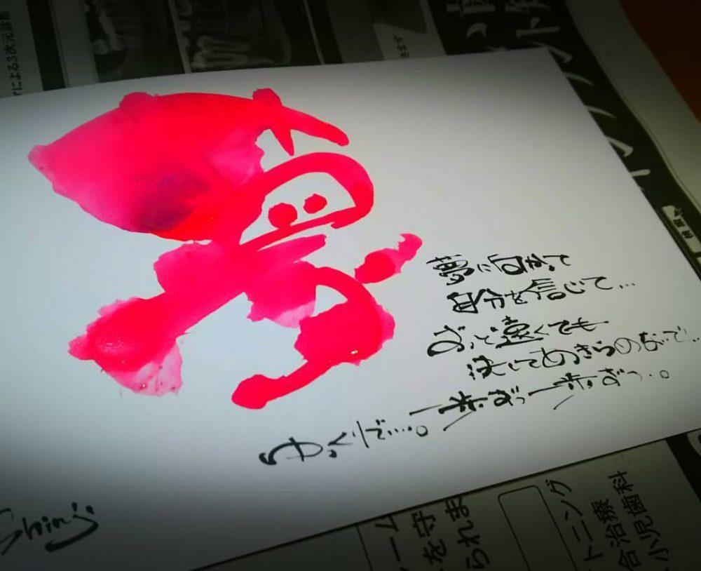 【夢】ポストカードサイズ